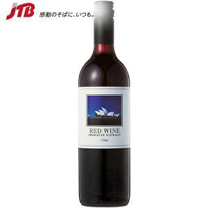 オーストラリア 赤ワイン 750ml【オーストラリア お土産】|オンライン飲み会|赤ワイン オセアニア お酒 オーストラリア土産 おみやげ