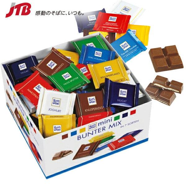 【ドイツ お土産】リッタースポーツ ミニチョコアソートボックス|チョコレート ヨーロッパ 食品 ドイツ土産 おみやげ お菓子|海外土産 みやげ