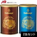 ダルマイヤー プレミアムコーヒー2缶セット【ドイツ お土産】 コーヒー ヨーロッパ ドイツ土産 おみやげ 輸入