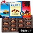 【5%OFFクーポン対象】【モルディブ お土産】モルディブ バケーションチョコ6箱セット|チョコレート 南の島々 食品 …