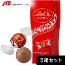 【スイス お土産】リンツ リンドールミルク5箱セット|チョコレート ヨーロッパ 食品 スイス土産 おみやげ お菓子 ホ…
