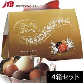 【スイス お土産】リンツ リンドールアソート4箱セット|チョコレート ヨーロッパ 食品 スイス土産 おみやげ お菓子 ホワイトデー