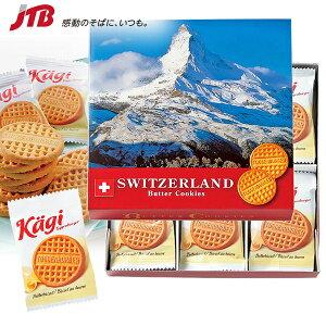 スイス バタークッキー1箱【スイス お土産】|クッキー ヨーロッパ スイス土産 おみやげ お菓子 n0518