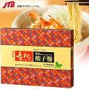 【香港 お土産】香港 エビそば|中華・点心 アジア 食品 香港土産 おみやげ