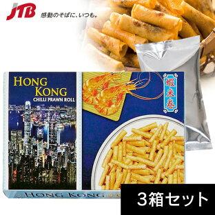 【香港おみやげがポイント10倍&送料無料!】香港チリプロウンロール3箱セット(香港のお土産)