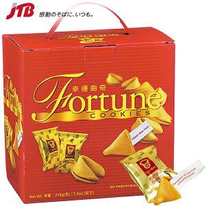 【5%OFFクーポン対象】香港 フォーチュンクッキー1箱【香港 お土産】|クッキー アジア 香港土産 おみやげ お菓子