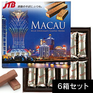 マカオ ウエハースチョコ6箱セット【マカオ お土産】|チョコレート アジア マカオ土産 おみやげ お菓子