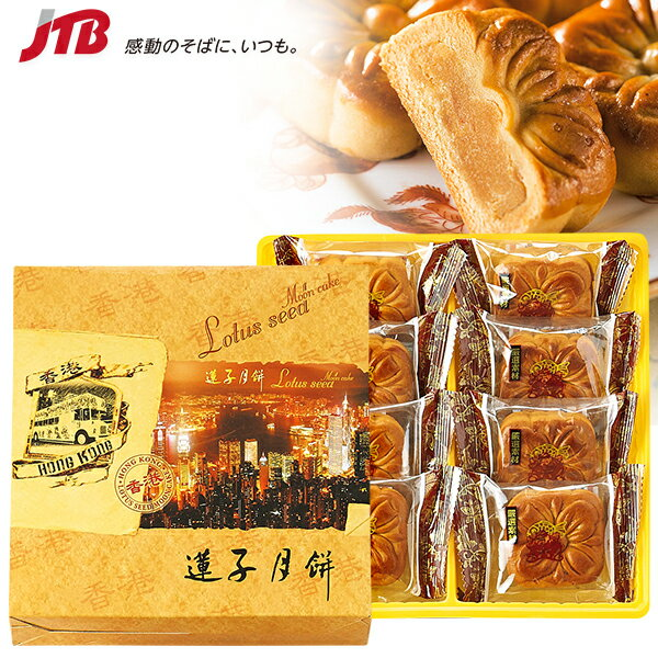 【香港 お土産】香港 はすの実月餅|中華菓子 アジア 食品 香港土産 おみやげ お菓子