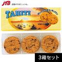 【タヒチ お土産】タヒチ チョコチップクッキー3箱セット|クッキー【お土産 食品 おみやげ タヒチ 海外 みやげ】タヒチ クッキー