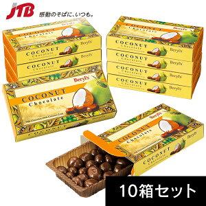 ココナッツミルクチョコ10箱セット【タヒチ お土産】 チョコレート 南の島々 タヒチ土産 おみやげ お菓子