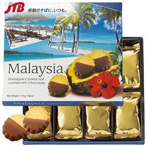 マレーシア チョコがけパイナップルクッキー【マレーシア お土産】|クッキー 東南アジア マレーシア土産 おみやげ お菓子
