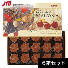 マレーシア カイトチョコ6箱セット【マレーシア お土産】|チョコレート 東南アジア マレーシア土産 チョコ おみやげ お菓子