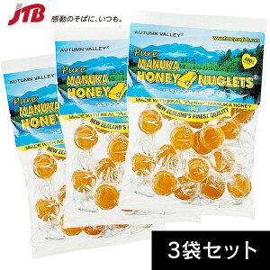 マヌカハニーキャンディ3袋セット【ニュージーランド お土産】|飴 はちみつ 蜂蜜 ハチミツ オセアニア ニュージーランド土産 おみやげ