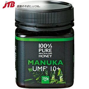 マヌカハニーUMF10+【ニュージーランド お土産】|はちみつ 蜂蜜 ハチミツ オセアニア ニュージーランド土産 おみやげ ホワイトデー