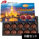 【タイ お土産】タイ エレファントミルクチョコ6箱セット|チョコレート タイ土産 おみやげ お菓子 海外土産 みやげ …