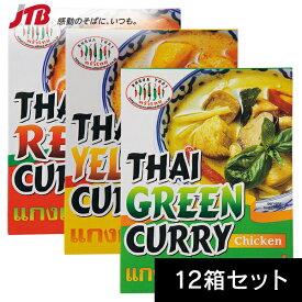 【タイ お土産】レトルトタイカレー3種12箱セット|カレー 東南アジア 食品 タイ土産 おみやげ