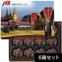 【タイ お土産】タイ エレファントダークチョコ6箱セット|チョコレート 東南アジア 食品 タイ土産 おみやげ お菓子