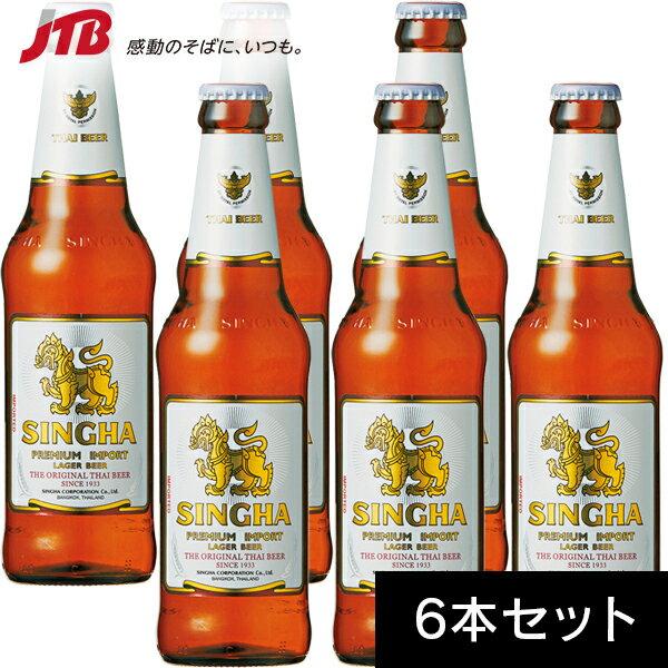 【タイ お土産】シンハービール6本セット|ビール 東南アジア お酒 タイ土産 おみやげ