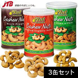 カシューナッツ3缶アソートセット【タイ お土産】|ナッツ・豆菓子 東南アジア タイ土産 おみやげ お菓子