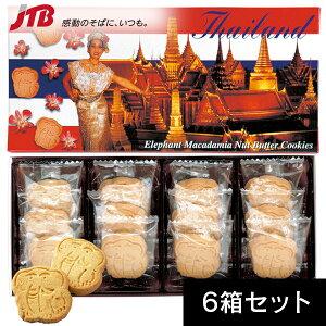 タイ エレファントクッキー6箱セット【タイ お土産】|クッキー 東南アジア タイ土産 おみやげ お菓子 ビスケット 海外土産