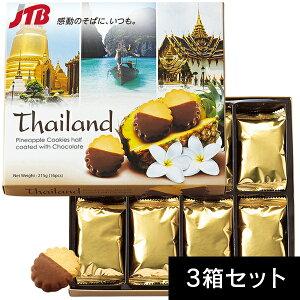 タイ チョコがけパイナップルクッキー3箱セット【タイ お土産】|クッキー 東南アジア タイ土産 おみやげ お菓子
