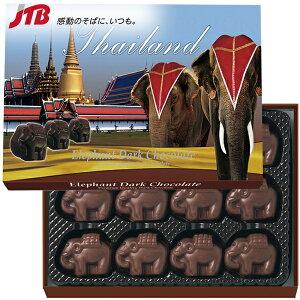 タイ エレファントダークチョコ1箱【タイ お土産】|チョコレート 東南アジア タイ土産 おみやげ お菓子