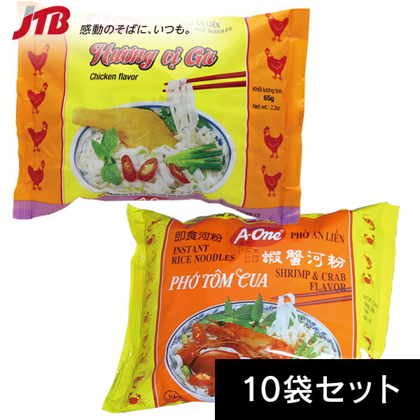 【ベトナム お土産】ベトナム フォー2種10袋セット|エスニック 東南アジア 食品 ベトナム土産 おみやげ