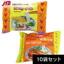 ベトナム フォー2種10袋セット【ベトナム お土産】|エスニック 東南アジア 食品 ベトナム土産 おみやげ