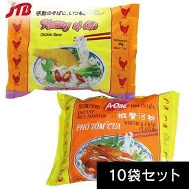 【ベトナム お土産】ベトナム フォー2種10袋セット エスニック 東南アジア 食品 ベトナム土産 おみやげ