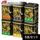 【中国 お土産】中国茶ミニ6缶セット|中国茶 アジア 食品 中国土産 おみやげ