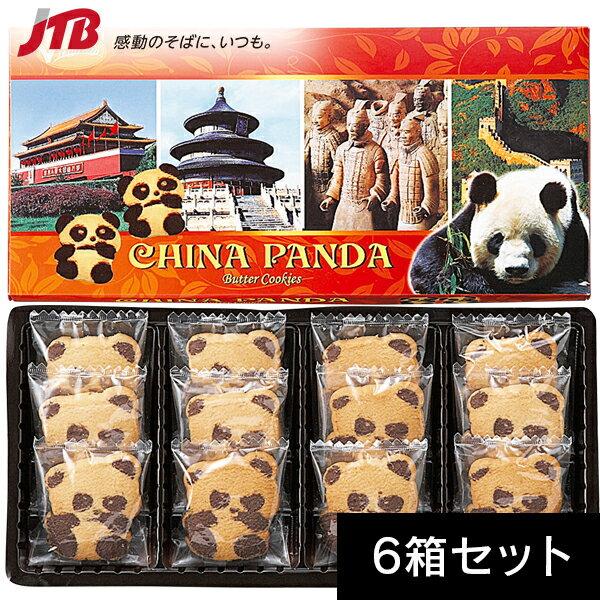 【中国 お土産】中国 パンダクッキー6箱セット|クッキー アジア 食品 中国土産 おみやげ お菓子