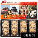 【中国 お土産】中国 パンダクッキー6箱セット クッキー【おみやげ お土産 中国 海外 みやげ】中国 食品