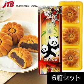 中国 小月餅6箱セット【中国 お土産】|中華菓子 アジア 食品 中国土産 おみやげ お菓子