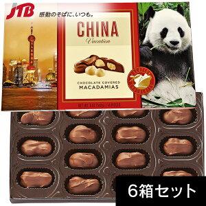 中国 バケーションチョコ6箱セット【中国 お土産】|マカダミアナッツチョコレート アジア 中国土産 おみやげ お菓子
