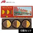 【ベルギー お土産】ベルギー チョコがけ ワッフルクッキー6箱セット|クッキー【お土産 食品 おみやげ ベルギー 海外 みやげ】ベルギー クッキー