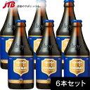 シメイブルー ビール 330ml×6本セット【ベルギー お土産】|ベルギービール ヨーロッパ ベルギー土産 おみやげ