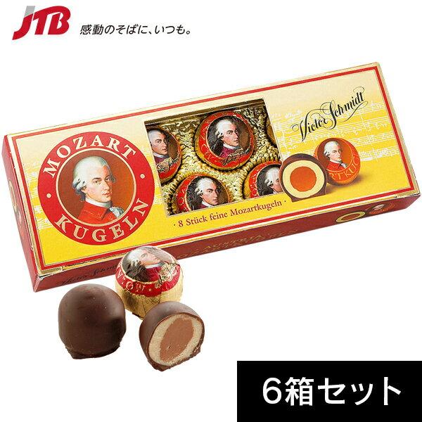 【オーストリア お土産】モーツァルトチョコ6箱セット|チョコレート ヨーロッパ 食品 オーストリア土産 おみやげ お菓子