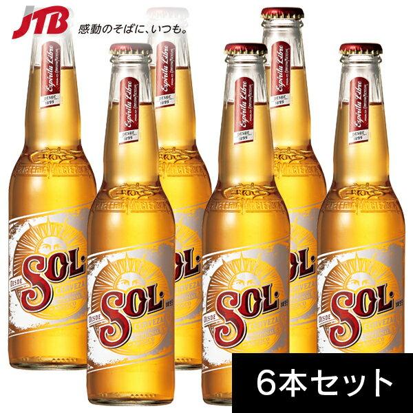 【メキシコ お土産】SOL ソルビール 330ml 6本セット|ビール お酒【お土産 お酒 おみやげ メキシコ 海外】メキシコ ビール【dl0413】