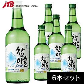 【韓国 お土産】チャミスル6本セット|焼酎 アジア お酒 韓国土産 おみやげ