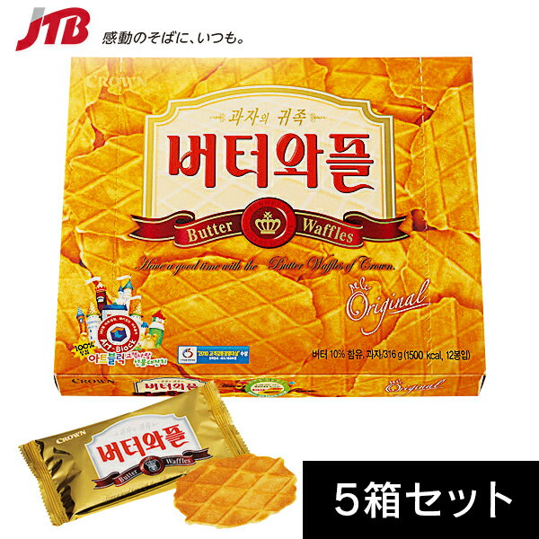 【韓国 お土産】韓国 バターワッフルクッキー5箱セット|クッキー アジア 食品 韓国土産 おみやげ お菓子