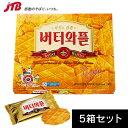 【韓国 お土産】CROWN(クラウン)|韓国 バターワッフルクッキー5箱セット|クッキー【お土産 食品 おみやげ 韓国 海外 みやげ】韓国 クッキー