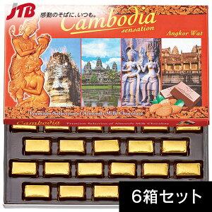カンボジア アーモンドチョコ6箱セット【カンボジア お土産】|チョコレート 東南アジア カンボジア土産 おみやげ お菓子