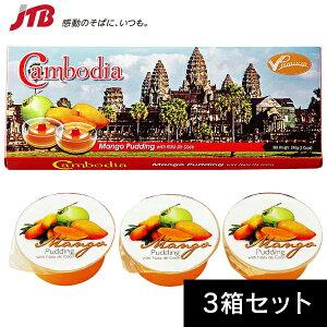 カンボジアマンゴープリン3箱セット【カンボジア お土産】|プリン・ゼリー 東南アジア カンボジア土産 おみやげ