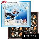 ギリシャ シーシェルチョコ6箱セット【ギリシャ お土産】|チョコレート ヨーロッパ 食品 ギリシャ土産 おみやげ お菓子