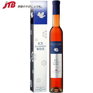 アイスブルーベリーワイン 375ml【アラスカ お土産】|フルーツワイン・果実酒 アメリカ お酒 アラスカ土産 おみやげ
