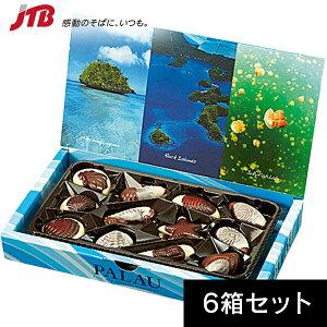 パラオ シーシェルチョコ6箱セット【パラオ お土産】|チョコレート 食品 パラオ土産 おみやげ お菓子
