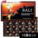 【バリ島 インドネシア お土産】バリ マカダミアナッツチョコ15粒入12箱セット|マカダミアナッツチョコレート 東南ア…