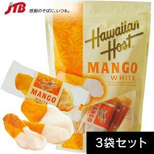 ハワイアンホースト ホワイトチョコがけマンゴー3袋セット【ハワイ お土産】|マカダミアナッツチョコレート ハワイ土産 おみやげ お菓子