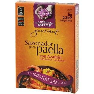 【スペインお土産】スペイン鍋付きパエリア|食材【お土産食品おみやげスペイン海外みやげ】スペイン食材