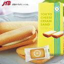お土産 お菓子 チーズブラヴォー 東京チーズクッキーサンド【東京 お土産】|東京土産 チーズブラボー クッキー 関東 …